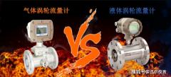 液体涡轮流量计和气体涡轮流量计为什么不能通用?